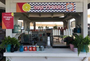בנר עבור כנס של רוטשילד קפה